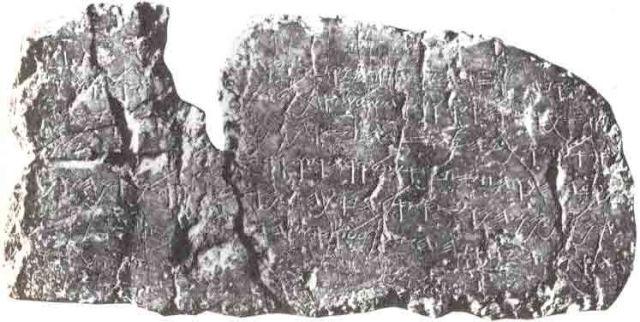 Siloam/Shiloah inscription