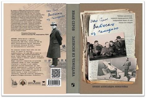 serov bookcover