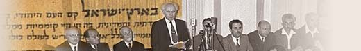 pix ben-gurion reading proclamation